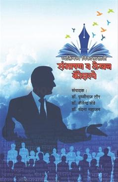 Vyaktimatva Vikasasathi Sambhashan va Lekhan Kaushalye