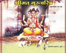 Shrimat Gurucharitra (Adhyay 25 Va)