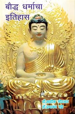 Baudhha Dharmacha Itihas