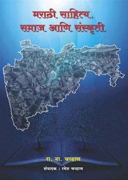 Marathi Sahitya Samaj Ani Sanskruti