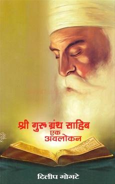 Shree Guru Granth Sahib Ek Avalokan