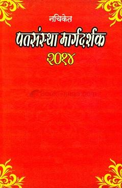 Patsanstha Margdarshak 2014