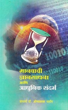 Manavachi Dnyansadhana Ani Adhunik Sandarbh