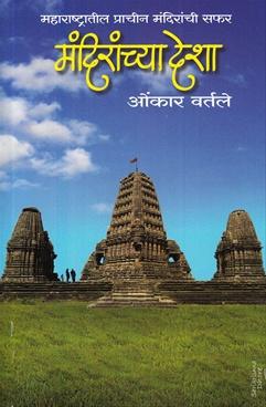 Mandiranchya Desha