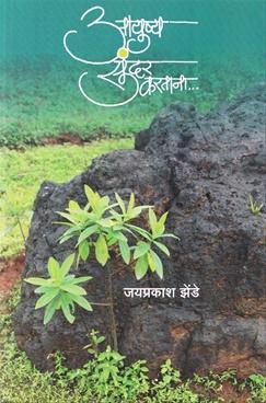 Ayushya Sundar Karatana