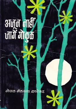 Ajun Nahi Jage Gokul