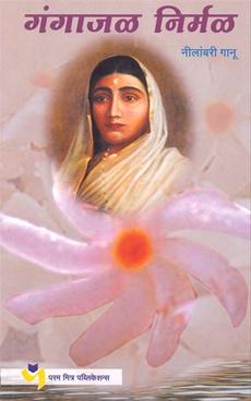 Gangajal Nirmal