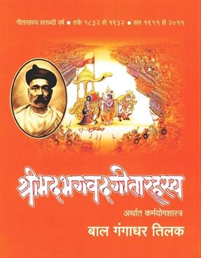 Shrimadbhagvadgitarahasya ( Hindi )