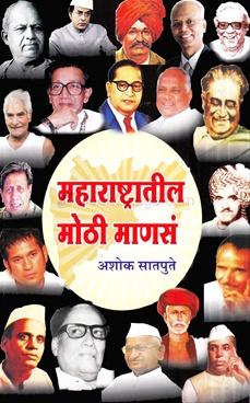 Maharashtratil Moth Mansa