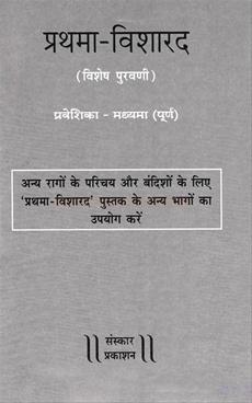 Prathama - Visharad Madhyama (Pratham - Purn)