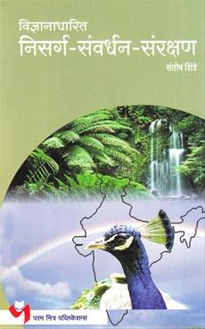 Vidnyanadharit Nisarg-Sanvardhan-Sanrkshan