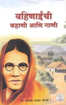 Bahinainchi Kahani Ani Gani