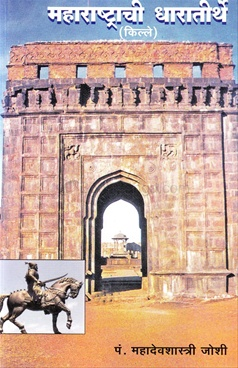 Maharashtrachi Dharatirthe (Kille)