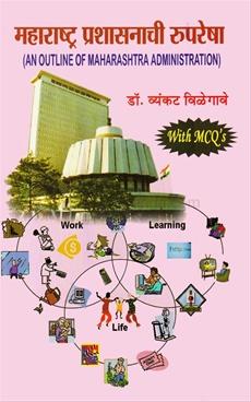 Maharashtra Prashasanachi Ruparesha