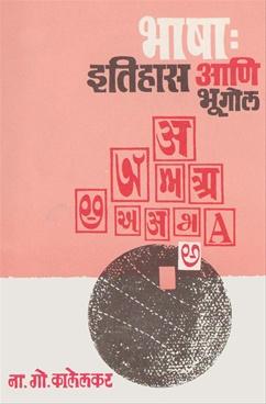 Bhasha Itihas Ani Bhugol