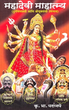 Mahadevi Mahatmya