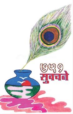 751 Suvachane
