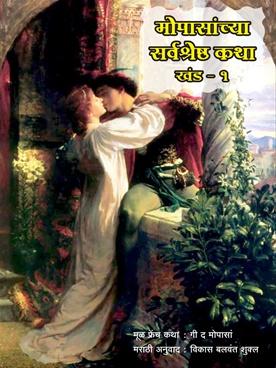 Mopasanchya Sarvshreshth Katha Khand-1