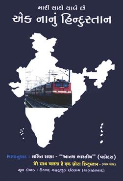 Mari Sathe Chale Chhe Ek Nanu Hindustan