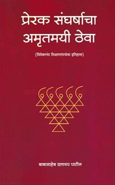 Prerak Sangharshacha Amrutamayi Theva