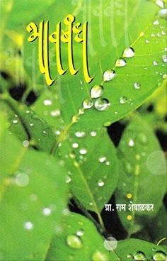 Bhavbandh