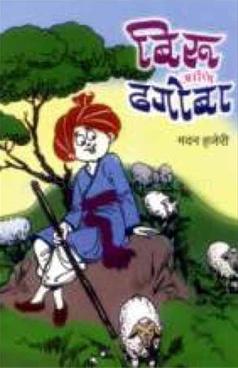 Biru Ani Dhagoba