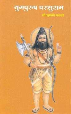 Yugpurush Parshuram
