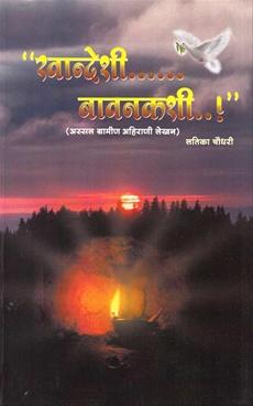 Khandeshi Bavankashi