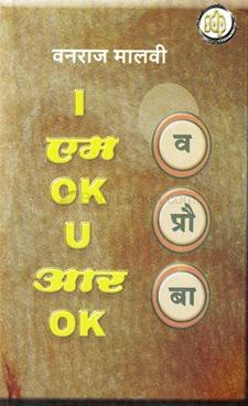 I Am Ok U R Ok