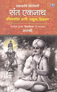 Ekagrateche Shiromani Sant Eknath