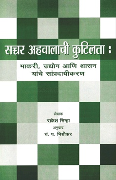 Sacchar Ahavalachi Kutilata