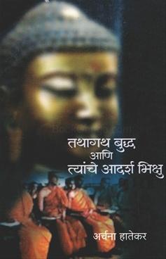 Tathagat Budhha Ani Tyanche Adarsha Bhikshu