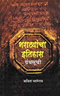 Marathyancha Itihas Granthasuchi