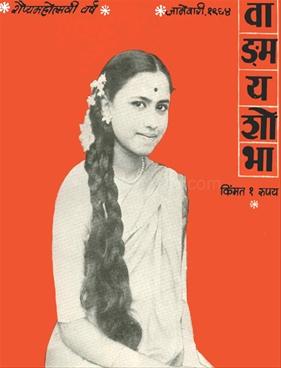 Vangmay Shobha ( January 1964 )