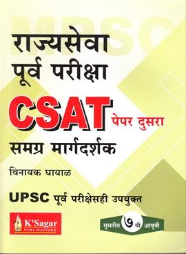 MPSC Rajyaseva Purv Pariksha Sampurn CSAT Paper Dusara