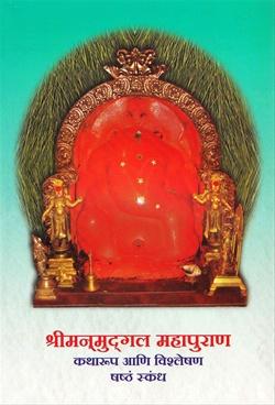 Shrimanmudgal Mahapuran : Shashtham Skandh