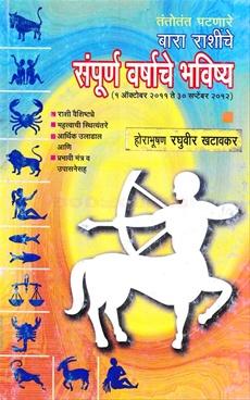 Sampurn Varshache Bhavishya (2011)