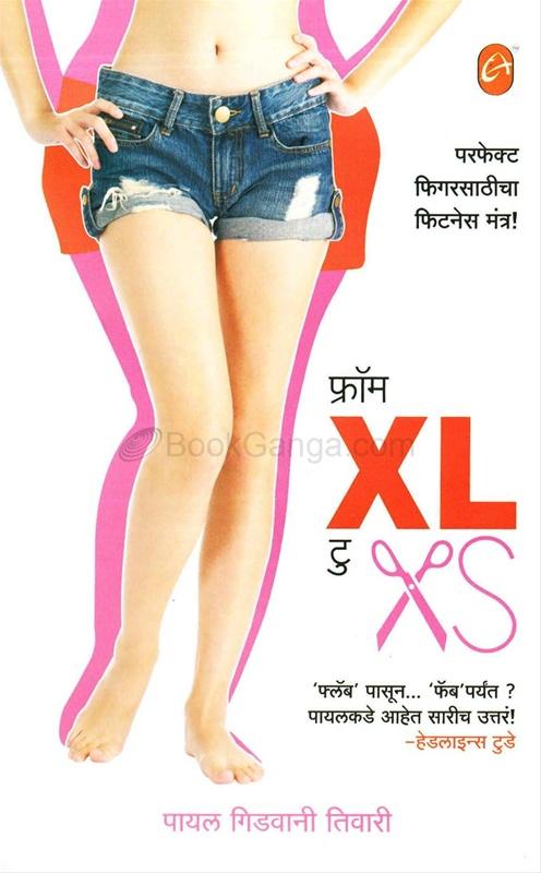 फ्रॉम XL टू  XS