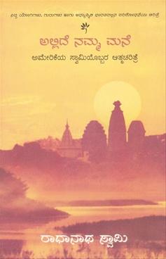 Allide Namma Mane – Kannada Journey Home Book