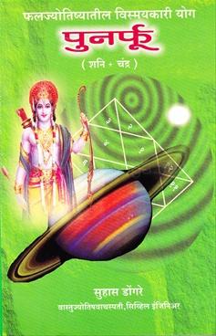 Phalajyotishyatil Vismaykari Yog Punarfu