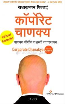 Corporate Chanakya - Chanakya Nitine Yashaswi Vyavasthapan
