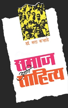 Samaj Ani Sahitya