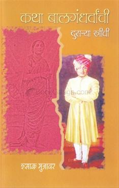 Katha Balgandharvanchi Dusarya Strichi
