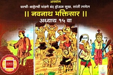 Navnath Bhaktisar Adhyay 15 Va