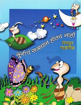 Mungich Samadhan Hotach Nahi