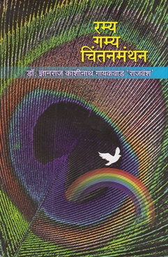Ramya Gamya Chintnmanthan