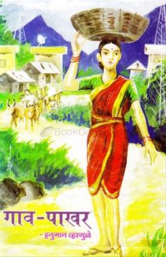 Gav Pakhar