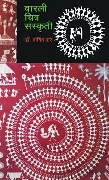 Warali Chitra Sanskruti