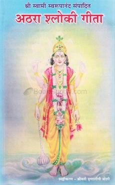Athara Shloki Geeta
