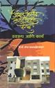 अखिल भारतीय मराठा शिक्षण परिषद